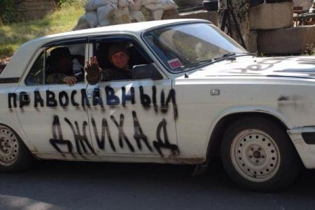 """Orthodox Jihad"" photo from DNR summer 2014"
