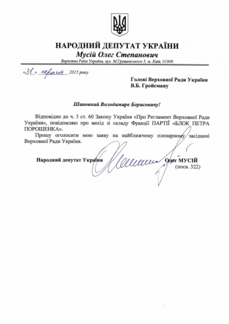 "Resignation of MP Oleg Musiy from Blocal Poroshenko following ""Decentralisation"" amendment vote"